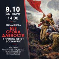 77 лет со Дня освобождения Кубани и Кавказа от немецко-фашистских захватчиков