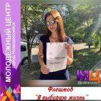 Молодёжь Новороссийска участвует во флешмобе «Я выбираю жизнь!»