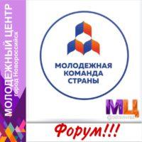 «Молодежная команда страны»