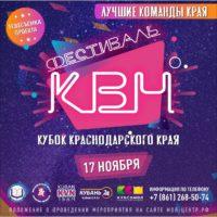 КВН «Кубок Краснодарского края»