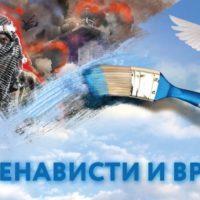 @odmnvrsk | НЕТ ненависти и вражде!